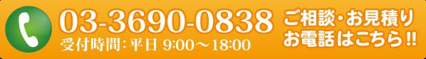 03-3690-0838