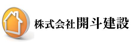 葛飾区堀切の内装工事・リフォーム専門店「開斗建設」